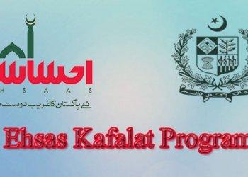 Ehsaas Kafalat